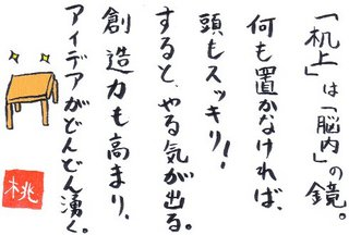 tsukue-s.jpeg